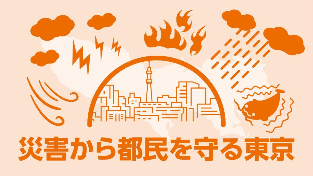 沢田ひろかずの災害対策